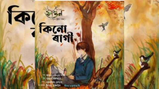 KINU RAGI FULL LYRICS