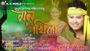 Mon Pokhila Lyrics & Download