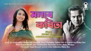 MONORE KOBITA LYRICS & DOWNLOAD