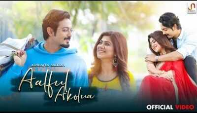 Aalful Akolua Full Lyrics