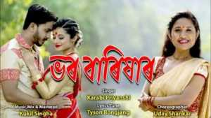 Bhor Barikha Lyrics
