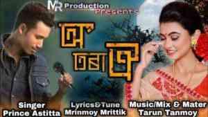 O Tora Lyrics By Prince Astitta