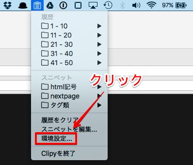 Clipyアイコンをクリック