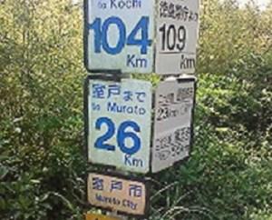 室戸まで26km。