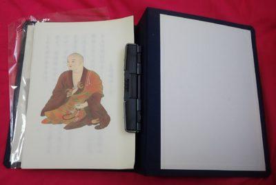 北海道霊場八十八ヶ所 納経帳。バインダー形式。