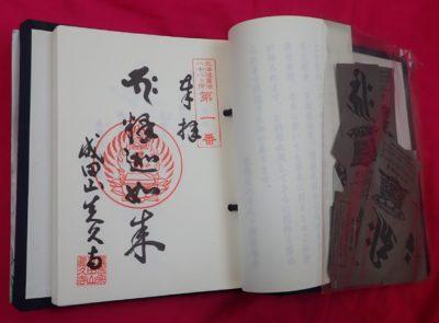 北海道霊場八十八ヶ所 納経帳。すでに印刷済みの御朱印を買う。