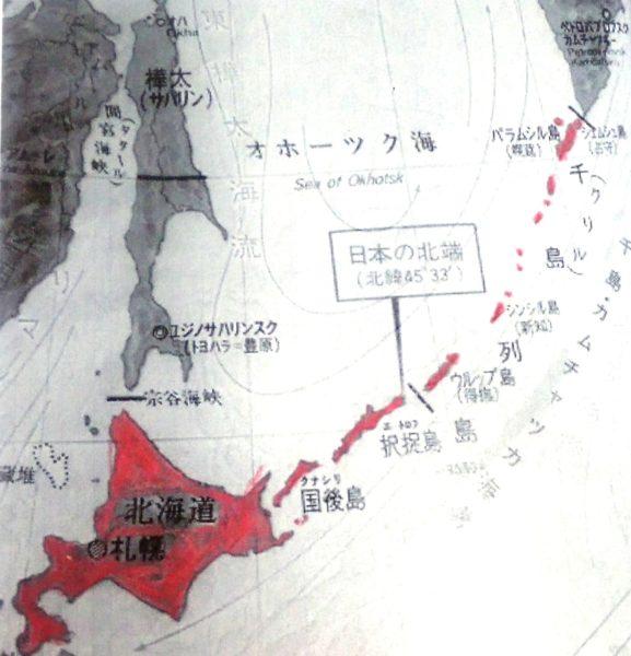 樺太はロシアの領土。千島列島は日本の領土。
