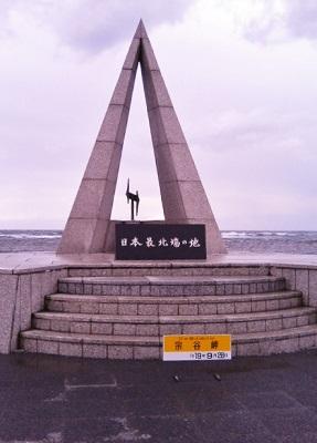 日本最北端到着~!