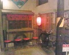 2008/09/10 14:35 昭和のラーメン屋