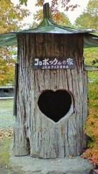 2007/10/26 15:32 萱野茂二風谷アイヌ資料館アプローチ。