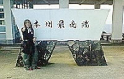 2009/09/09 08:36 本州最南端!
