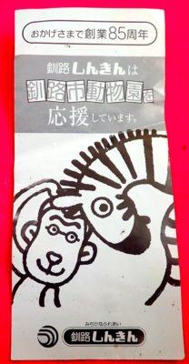 釧路市動物園入園券(裏)