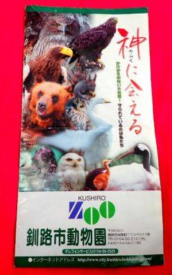 釧路市動物園リーフレット