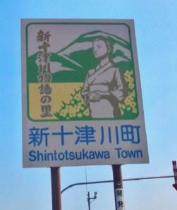 2011/ 6/20 15:42 新十津川町なう!カントリーサインは新十津川物語。