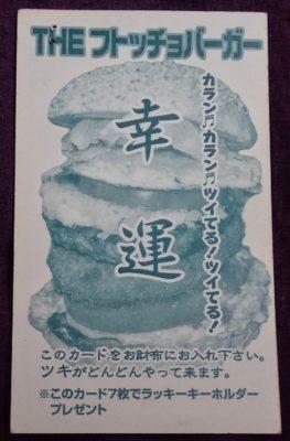 フトッチョバーガー完食の表彰状(裏)