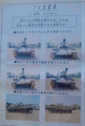 2013/ 6/16 11:56 74式戦車についての案内
