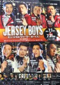 Jersey Boys, the Japanese cast musical of the life of Frankie Valli and the Four Seasons