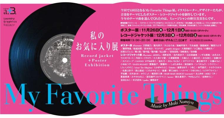 「My Favorit Things レコードジャケット展」