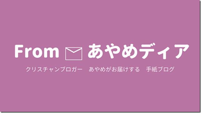 From_あやめ (1)