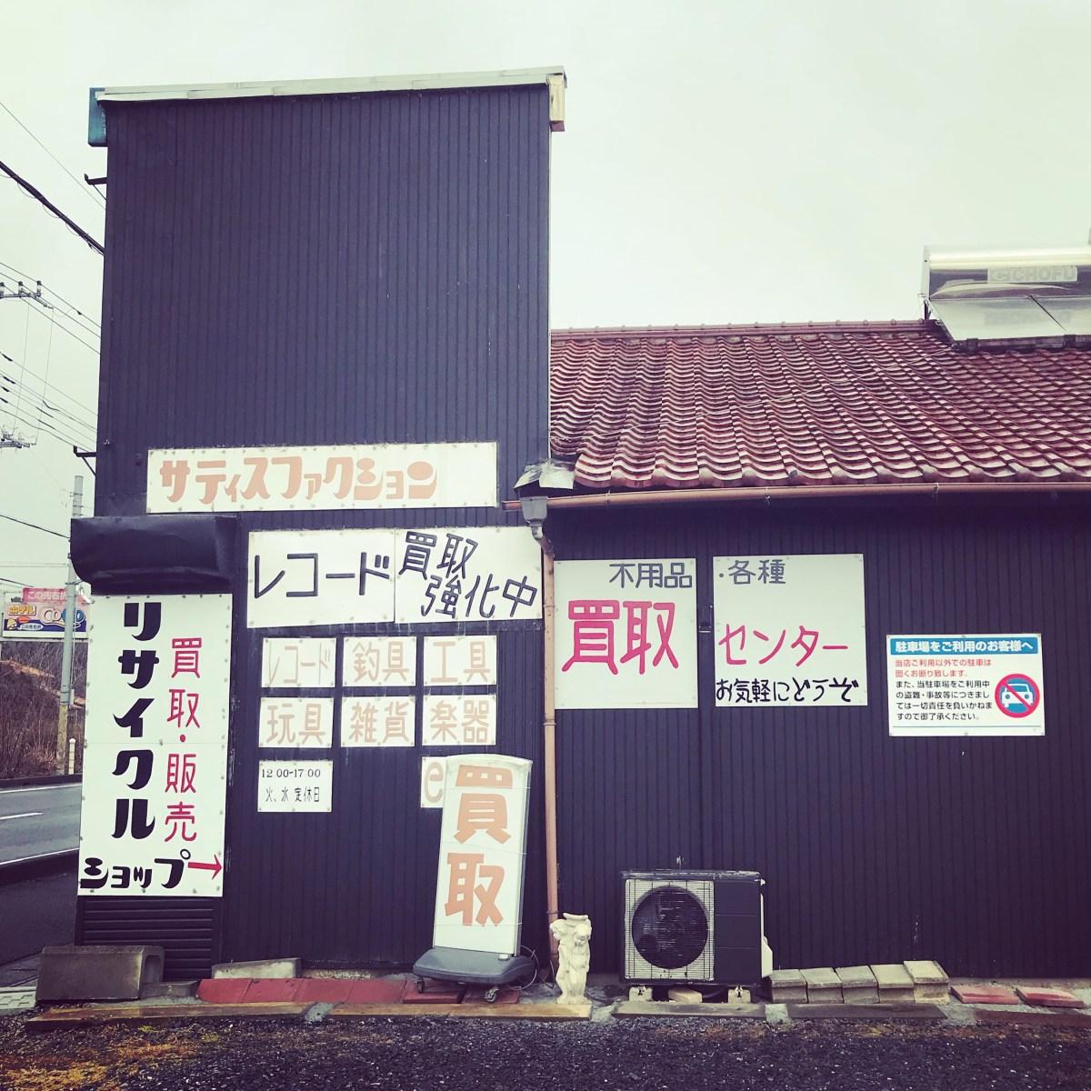 山武のレコード屋さんつれづれ。