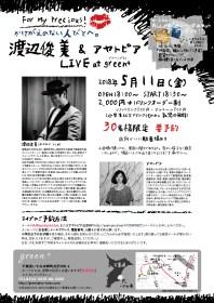 2018.5.11(金)渡辺俊美+アヤトピアLIVE in いすみ