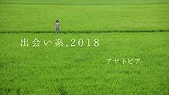 「出会い系、2018」MV