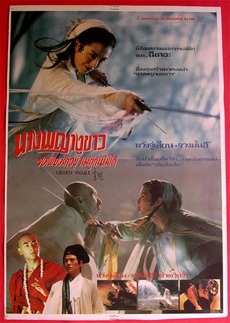 Poster do filme Green Snake