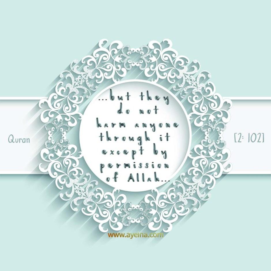 سورة البقرة (The Cow): Verse 92-103