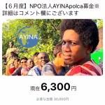 2018年6月度AYINA polca募金の御礼とご報告