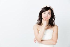 花嫁の疑問