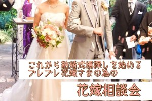 花嫁相談会