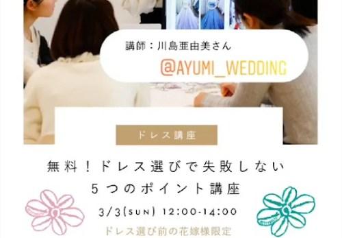 【3/3】maricuru_parkにてドレス選びで失敗しないプレ花嫁講座開催♡
