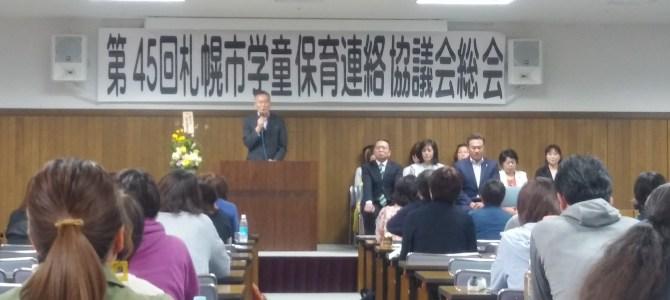 札幌市学童保育連絡協議会 第45回総会