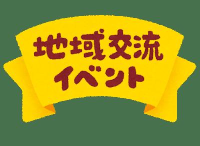 9/21  あそびまつり 全員集合!㏌厚別ふれあい広場☆