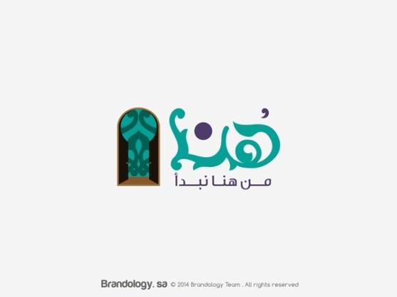 Desain Logo Islami Berbahasa Arab dari Timur Tengah - Desain-Logo-Arabic-17-Min-Hunna-Nabda