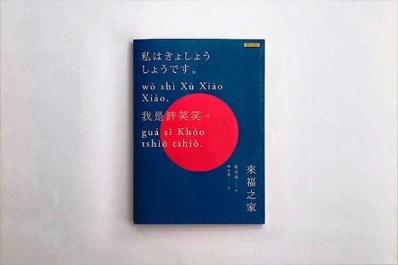 Gambar Kover Buku dengan Ide Desain Kreatif - Gambar-Kover-Buku-Ide-Desain-Kreatif-Home-of-Raifuku-oleh-Albert-Cheng-Syun-Tang-ACST-Design