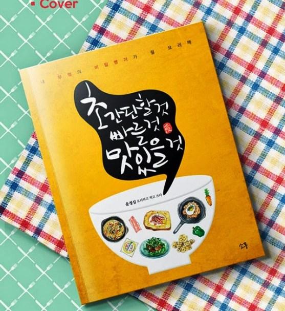 17 Contoh Desain Buku Resep dan Masakan - Gambar Cover Buku-Masak-11