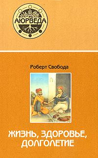Аюрведа Инфо: Книги по аюрведе