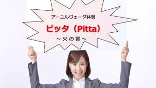ピッタ(Pitta)