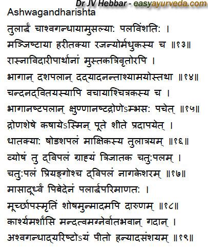 Ashwagandharishta Uses, Ingredients, Dose And Side Effects