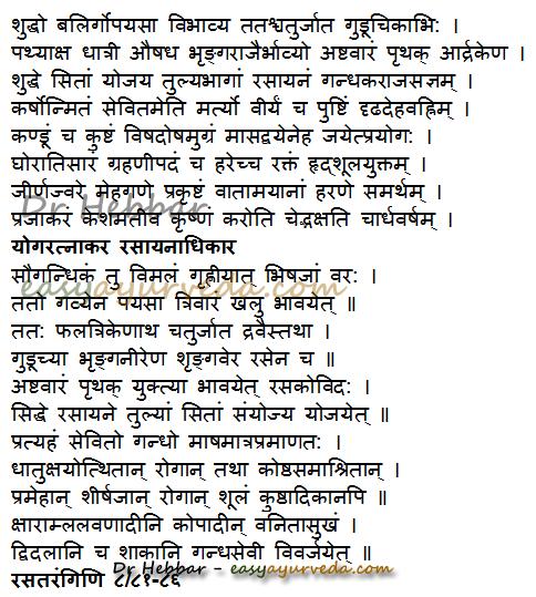 Gandhaka Rasayana