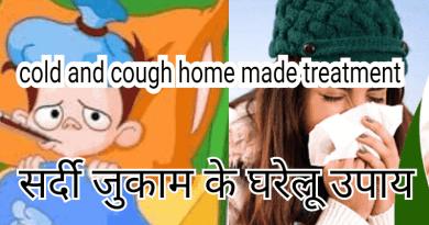 home made cough and cold remedy(सर्दी जुकाम के लिए कुछ आयुर्वैदिक उपचार)