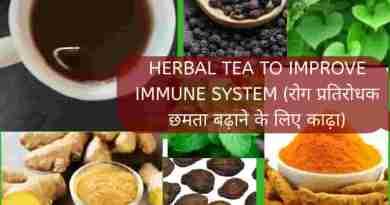herbal tea to improve immune system