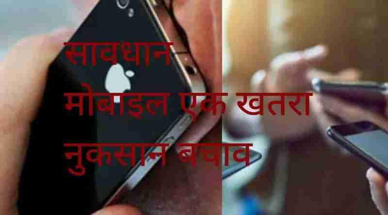 Mobile phone ke nuksan & bachaav