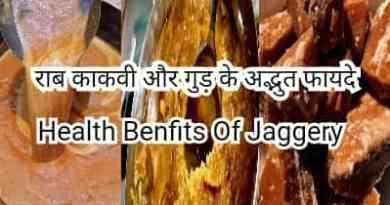 jaggery gud health benefits