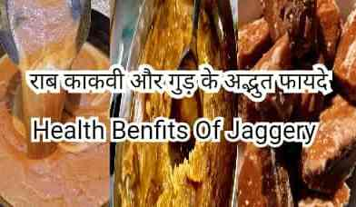 jaggery gud health benefits