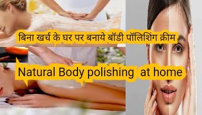 Body Polishing At Home