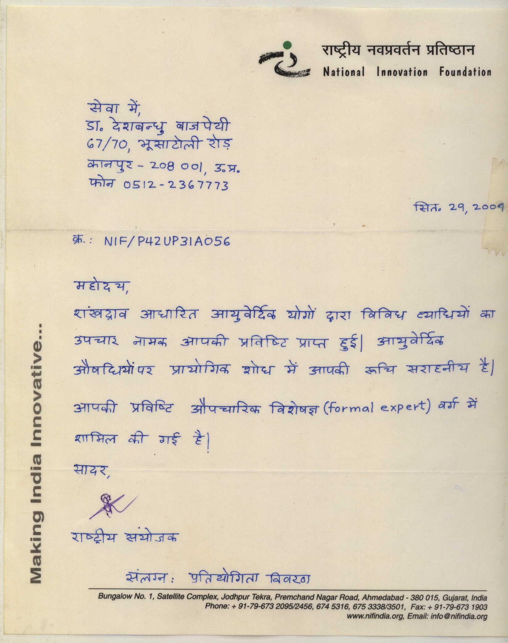 shankhadraav NIF Letter