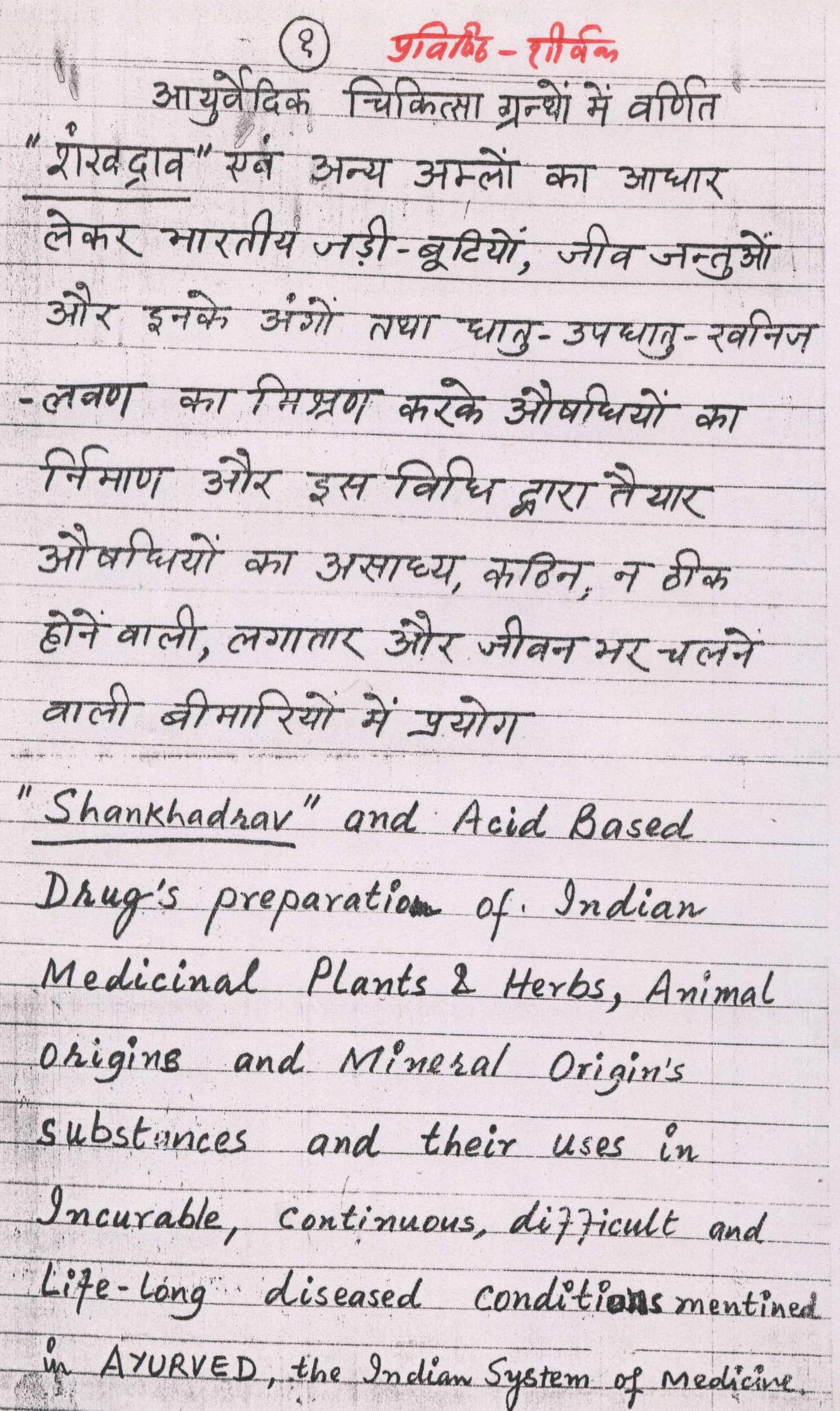 Shankhdrav Research 1page