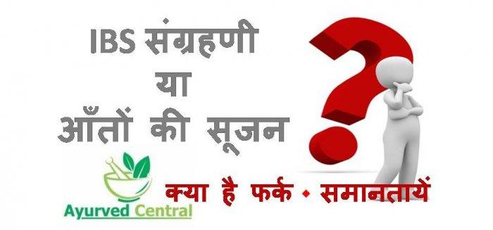 IBS संग्रहणी और आँतों की सूजन (IBD) ibs aur ibd mein fark symptom lakshan kaise pata chale ki ibs rog hai hindi